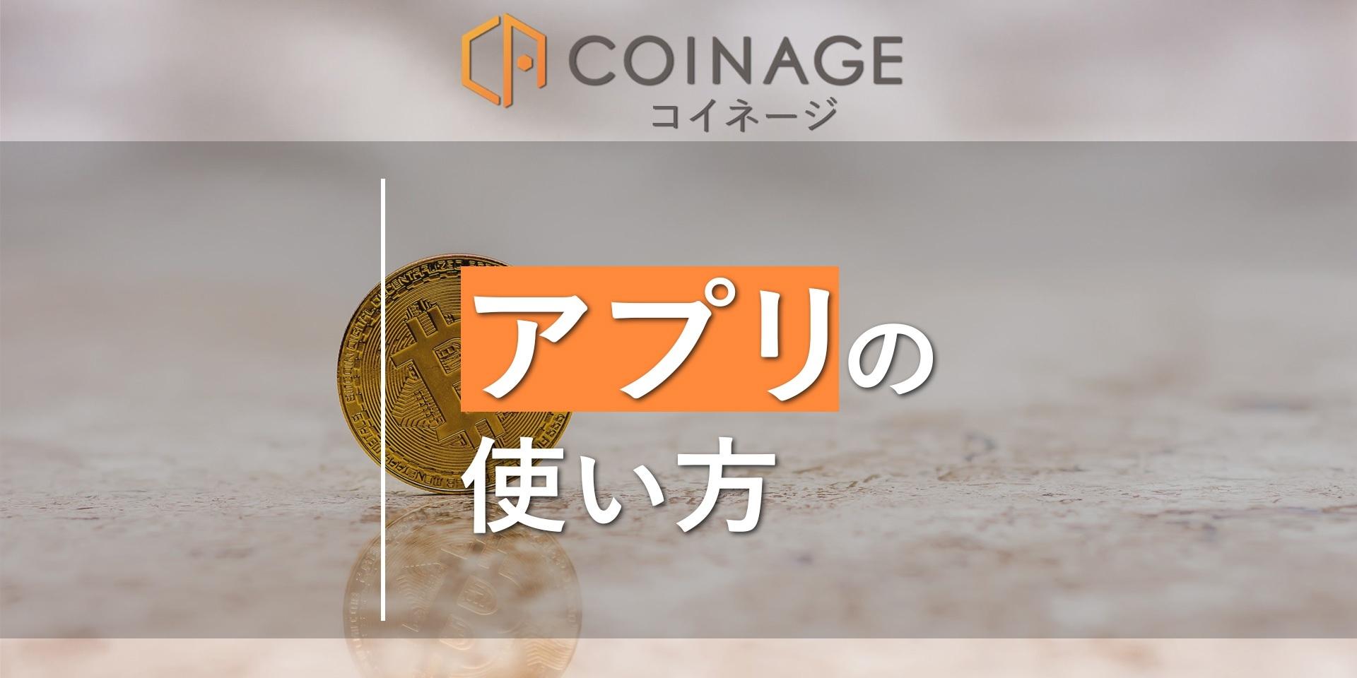 コイネージ(COINAGE)アプリの使い方をわかりやすく解説