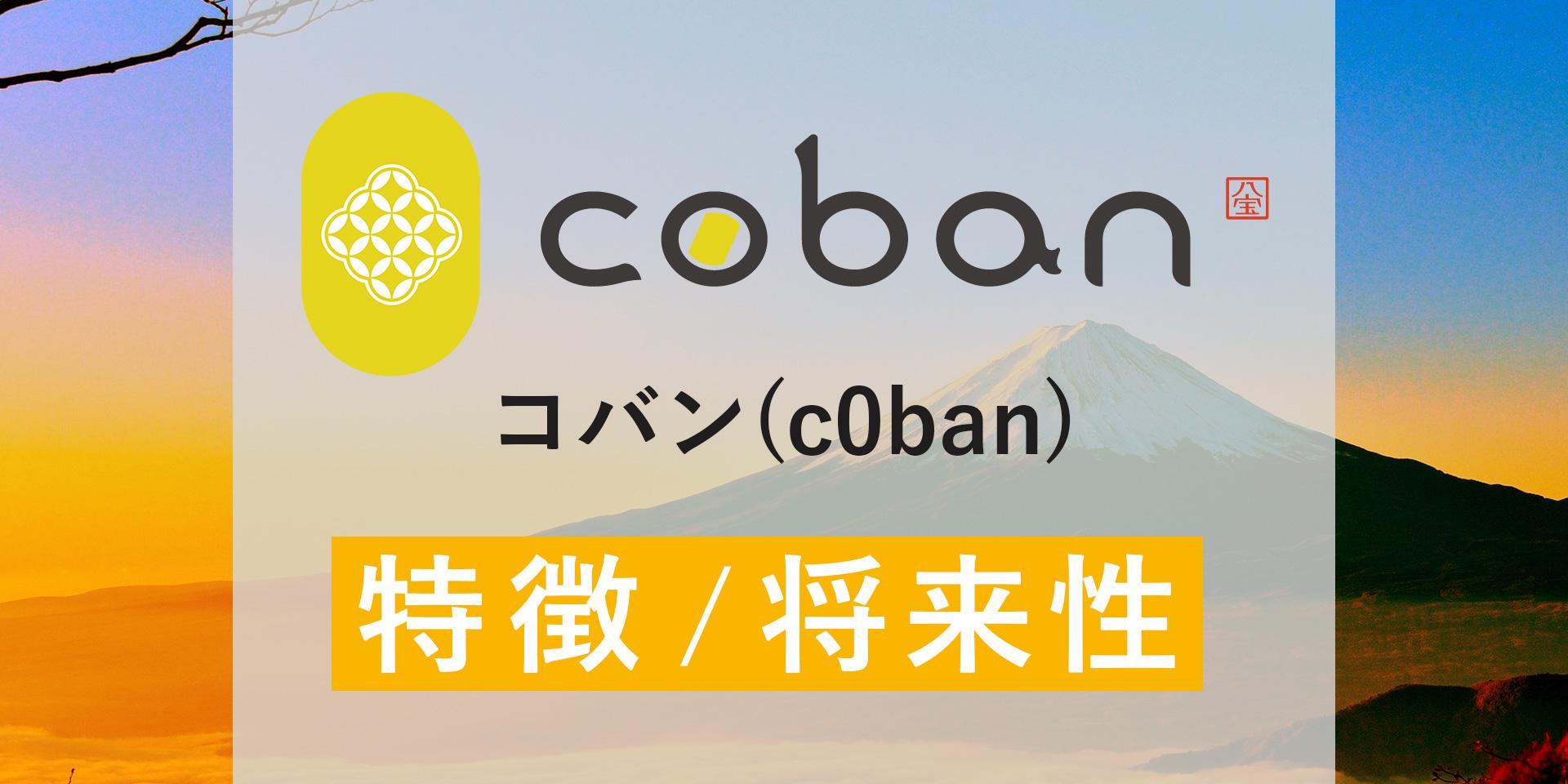 コバン(c0ban)の特徴・将来性
