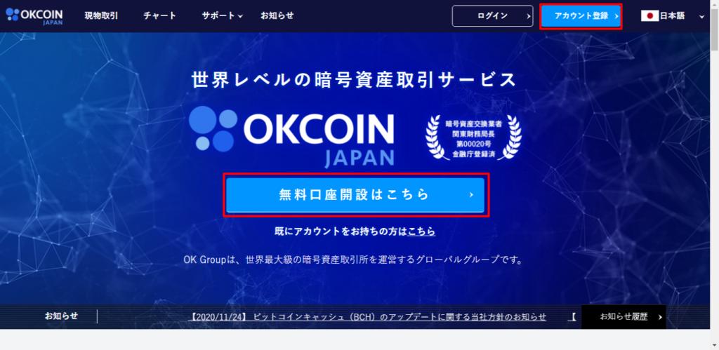 オーケーコインジャパン ログイン画面