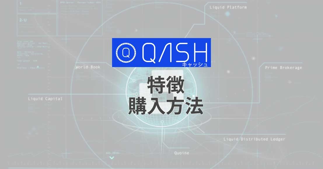 QASH(キャッシュ)とは?日本発の仮想通貨の特徴や購入方法を徹底解説!