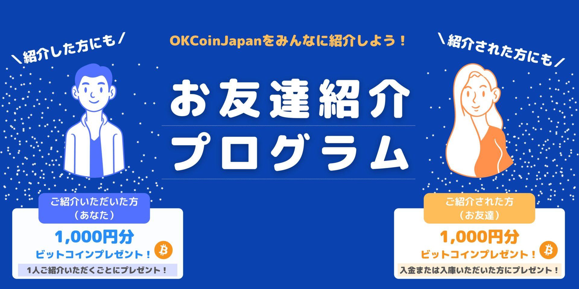 オーケーコイン・ジャパンが「【二人とも1,000円分もらえる】お友達紹介プログラム」をスタート!