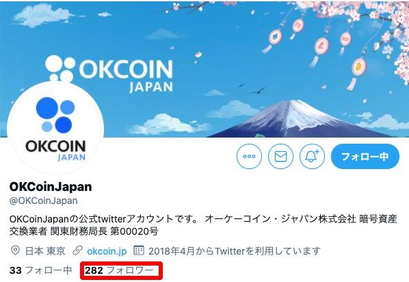 OKCoinJapanさん-OKCoinJapan-Twitter