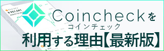 coincheck-side_banner