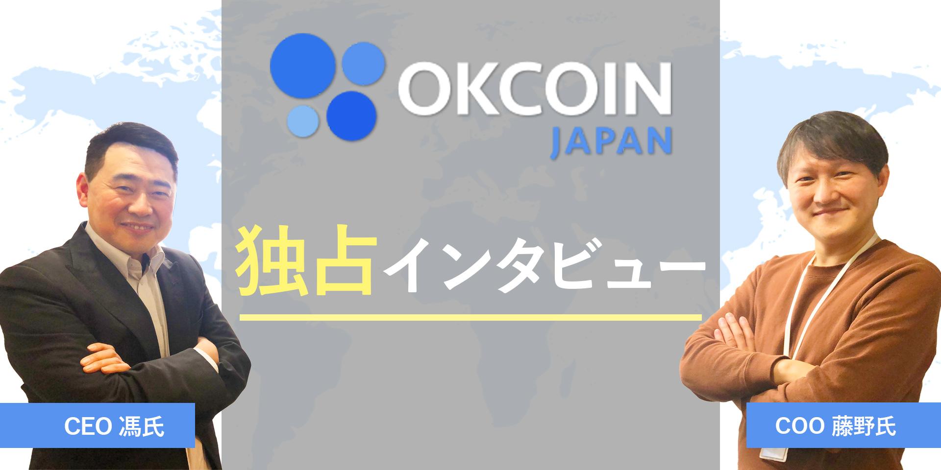 オーケーコイン・ジャパンCEO馮氏、COO藤野氏への独占インタビュー