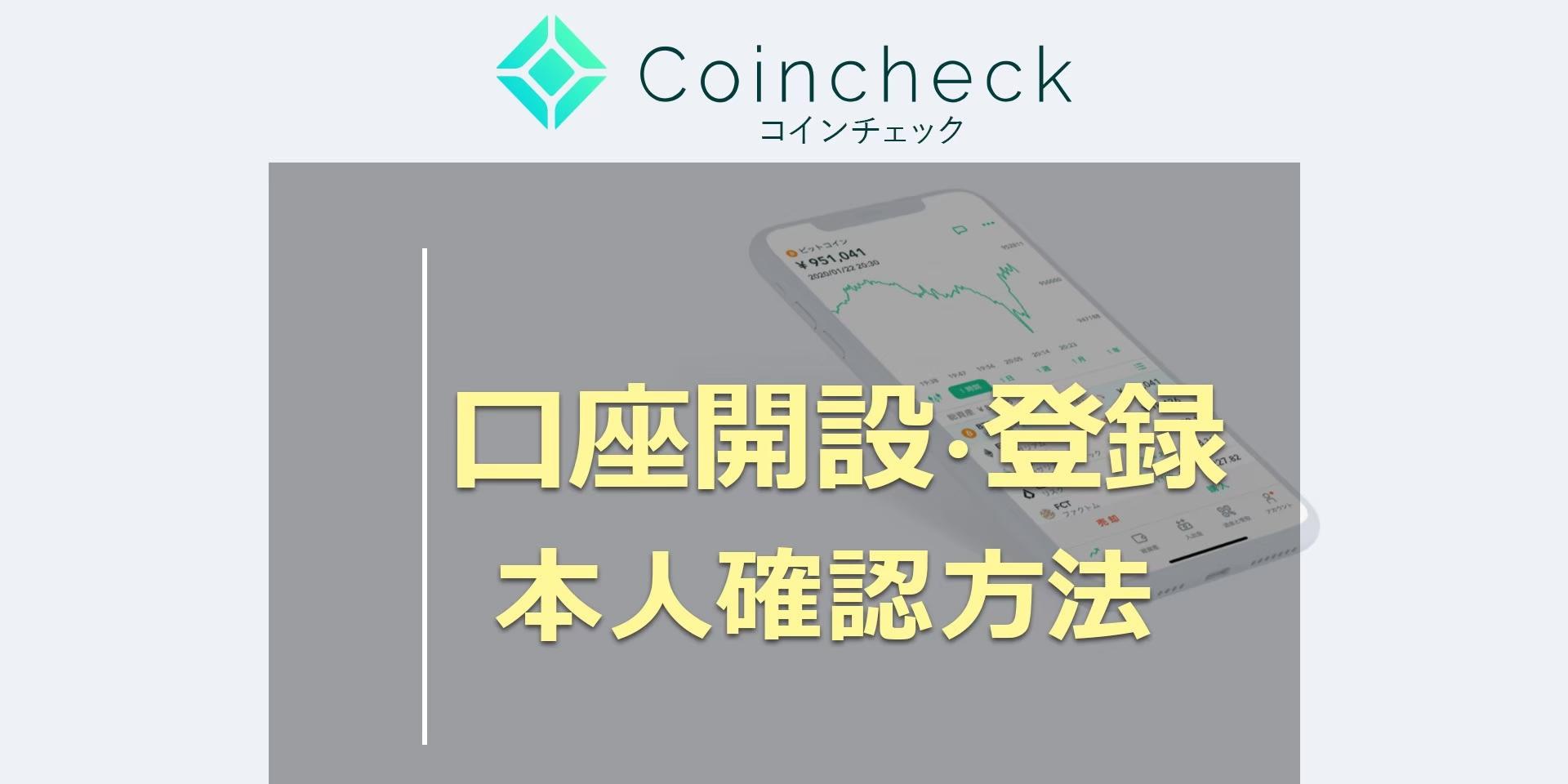 コインチェック(Coincheck)口座開設、登録、本人確認方法