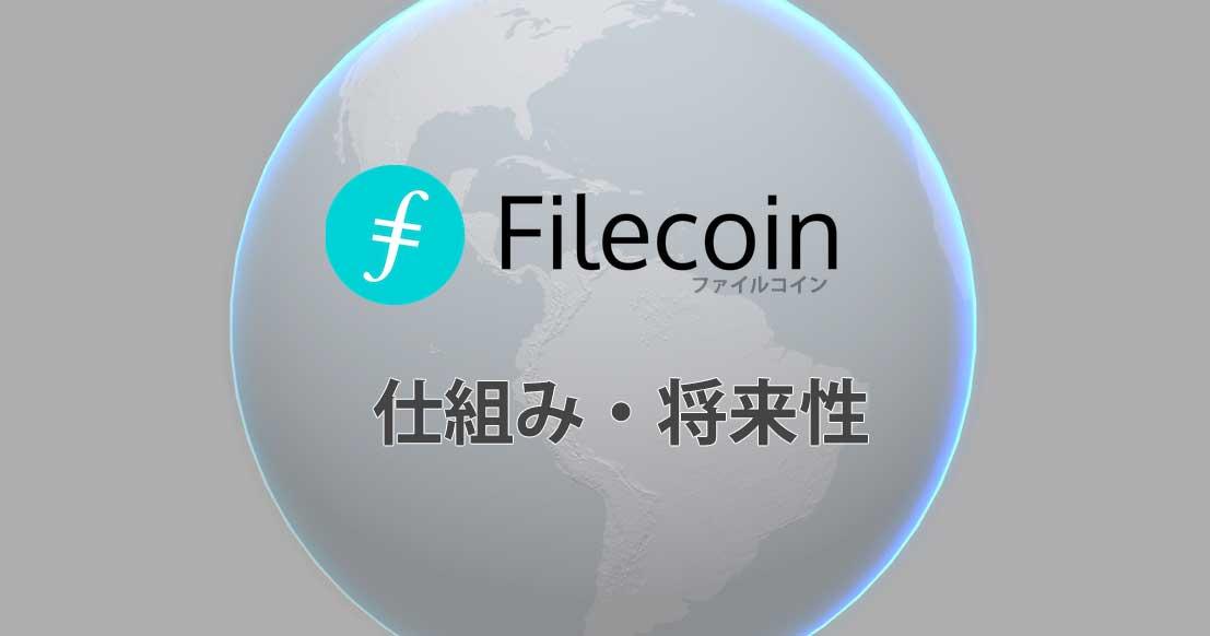 ファイルコイン(Filecoin/FIL)とは?仕組みや将来性を徹底解説!
