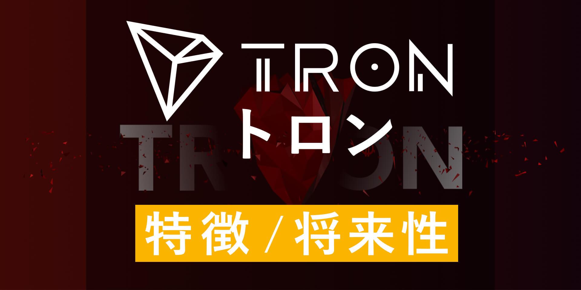 tron_eyecatch_01