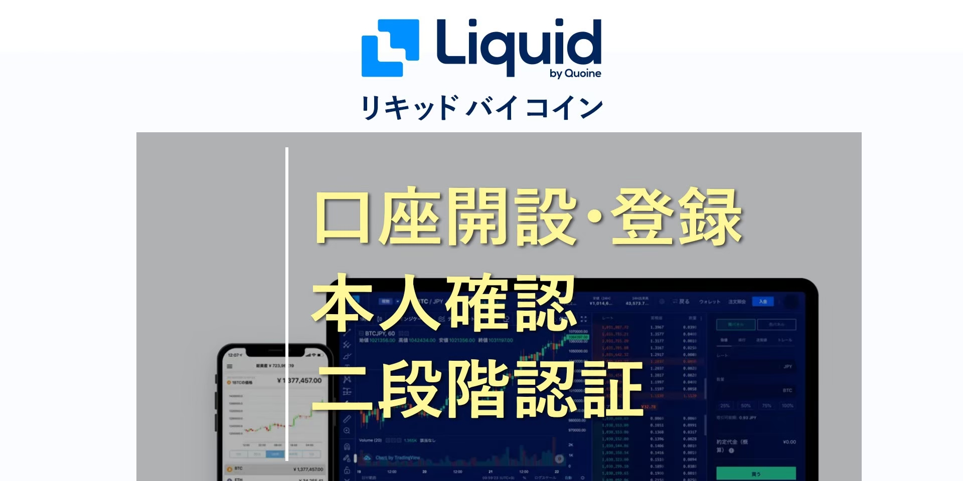 リキッドバイコイン(Liquid by Quoine)の口座開設、登録、本人確認方法