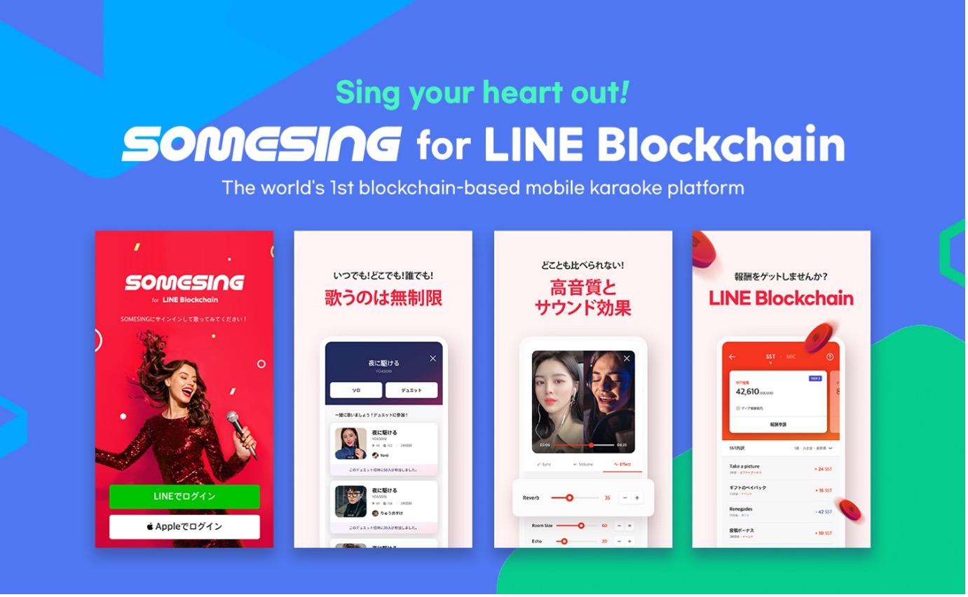 ソーシャルカラオケアプリSOMESING(サムシング)、 本格的に日本市場に展開!