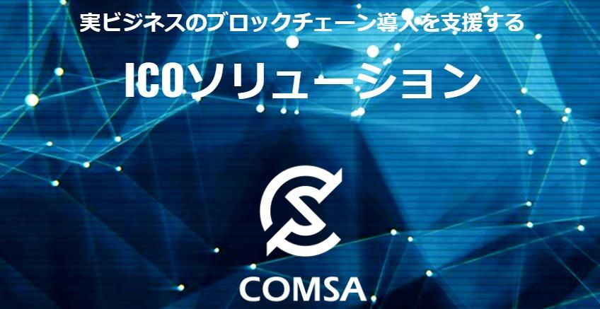コムサ(COMSA)とは?ビジネスでのトークン利用を目指すプロジェクトを徹底解説!