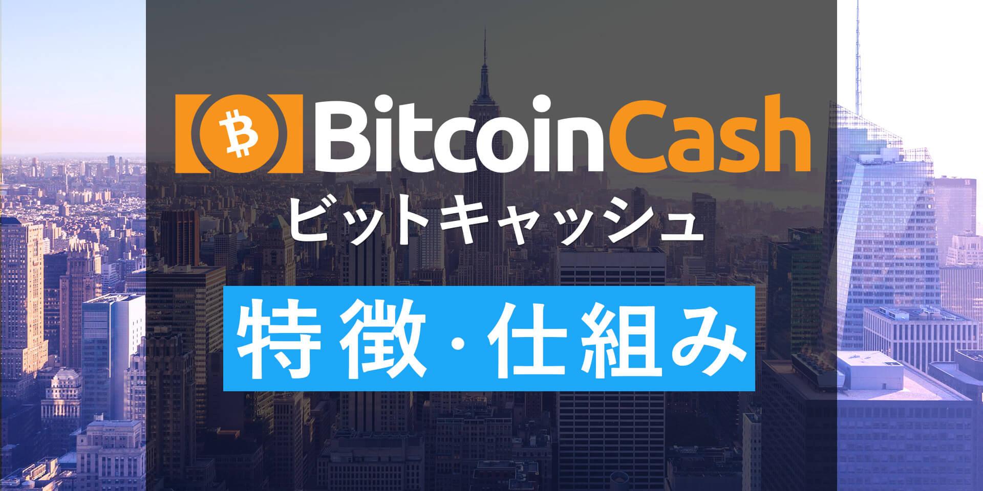ビットコインキャッシュ(Bitcoin Cash)とは?スケーラビリティ問題解決のために開発された仮想通貨を徹底解説!