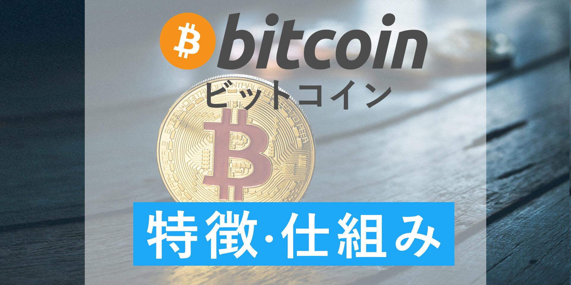 ビットコイン(Bitcoin)とは?サトシ・ナカモトの信念を実現させる仮想通貨について徹底解説!