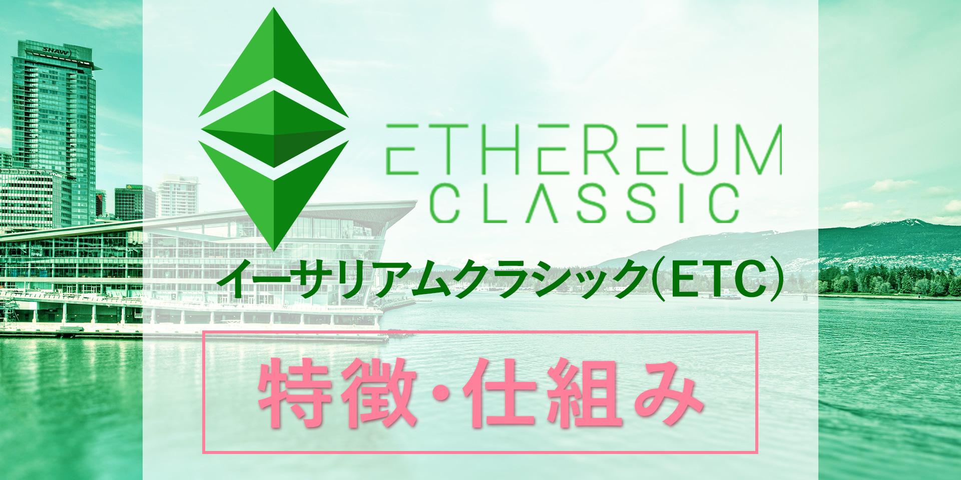 イーサリアムクラシック(Ethereum Classic)とは?「The DAO事件」から誕生したプロジェクトを徹底解説!