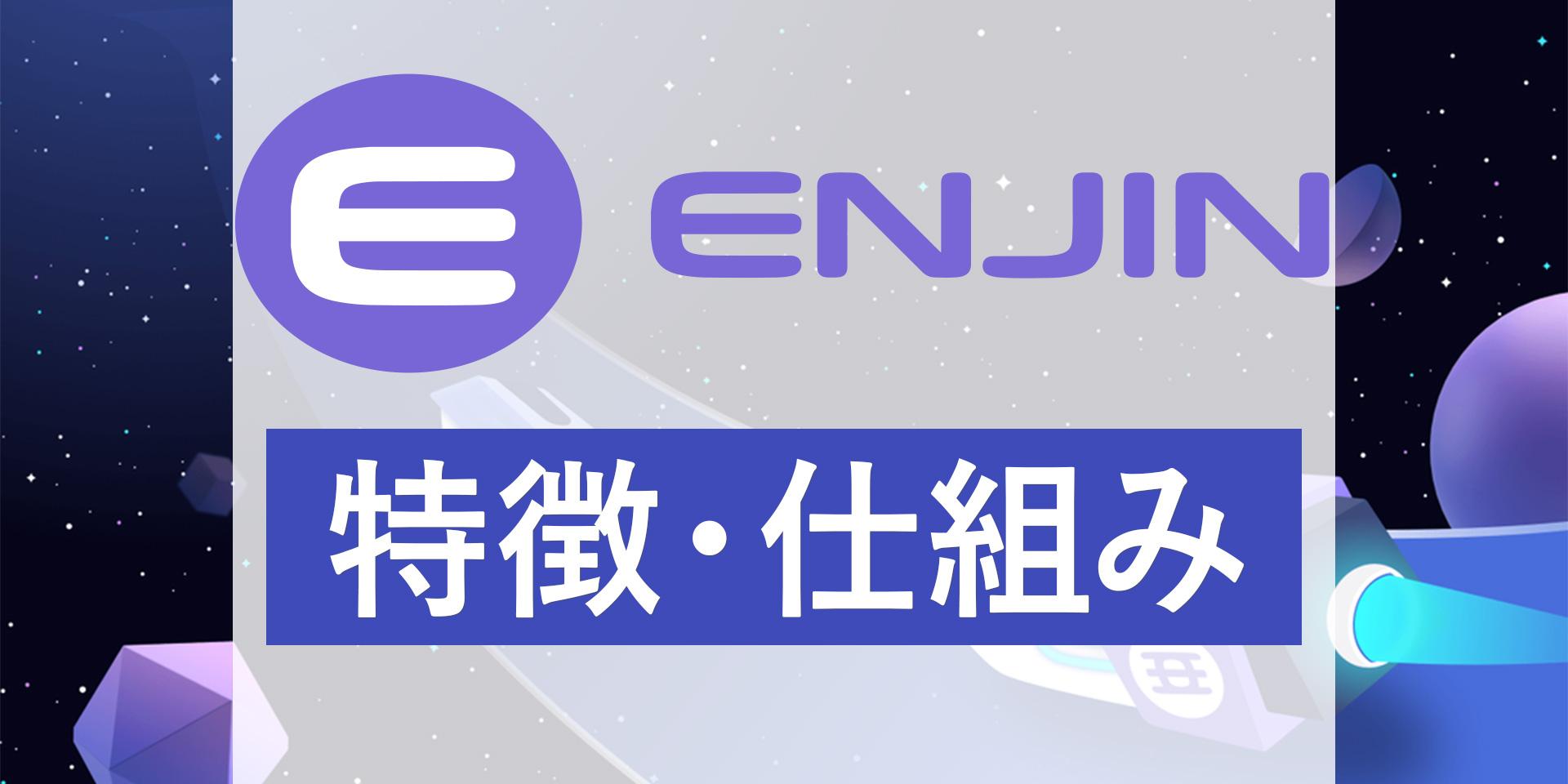 エンジンコイン(Enjin Coin)とは?エンジンプラットフォームで利用されるよう開発された仮想通貨について徹底解説!