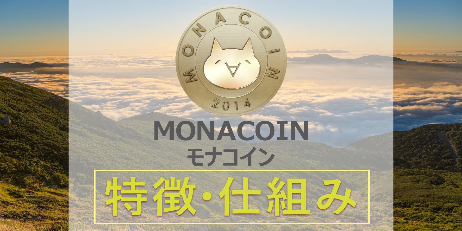 モナコイン(Monacoin)とは?2ちゃんねるから生まれた日本発の仮想通貨を徹底解説!